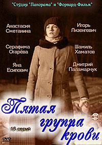 """""""Пятая группа крови"""" 2011 смотреть онлайн"""