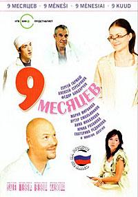 Девять месяцев / 9 месяцев ТВ Сериалы Онлайн