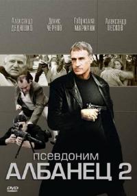 Псевдоним Албанец 2 сезон (2008) - смотреть онлайн