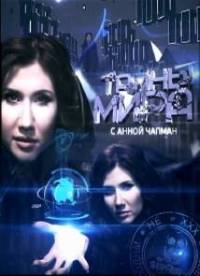 Тайны мира с Анной Чапман (2011) - смотреть онлайн