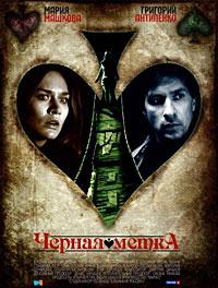 Черная метка (2011) ТВ Сериалы Онлайн