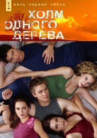 Сериал Холм одного дерева / One Tree Hill 7 сезон ТВ Сериалы Онлайн