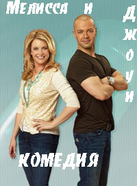 Мелисса и Джоуи / Melissa and Joey (2010 - 2011) 1 сезон онлайн