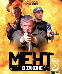 Мент в законе – 3 (2010) Новые сериалы онлайн