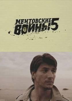 Ментовские войны 5 сезон - смотреть онлайн - новые сериалы