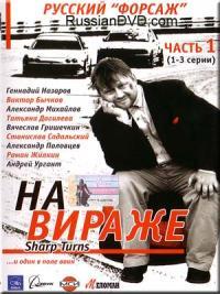 На вираже / Неудержимый Чижов ТВ Сериалы Онлайн