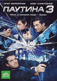 Паутина - 3 сезон (2009) ТВ Сериалы Онлайн