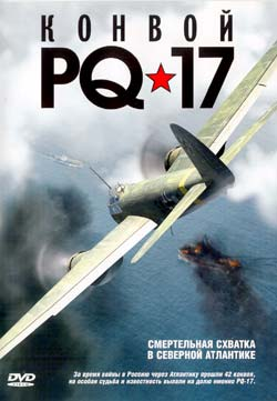 Конвой PQ-17 - смотреть онлайн 8 серий