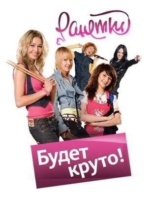 Сериал: Ранетки - 2011 - 6 сезон - онлайн