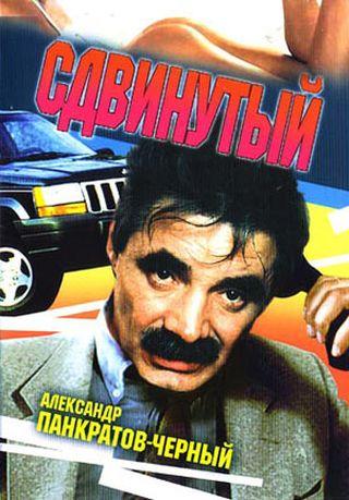 Фильм: Сдвинутый (2001) - Смотреть онлайн