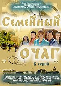 Семейный очаг - смотреть онлайн - ТВ сериал