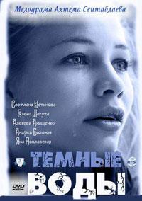 Смотреть онлайн: Темные воды (2011) - Российское кино