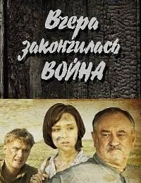 Сериал Вчера закончилась война (2011)
