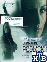 «Внимание: розыск!» с Ириной Волк (2011) - смотреть онлайн