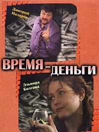 Сериал Время - деньги - Смотреть онлайн онлайн