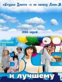 Всё к лучшему (2011) Новые сериалы онлайн