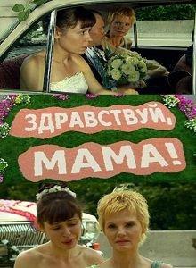 Здравствуй, мама! (2011) Новые сериалы - 40 серия