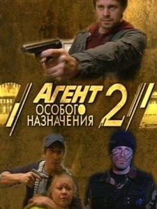 Агент особого назначения 2 (2011) смотреть онлайн