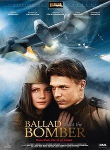 Баллада о Бомбере (Сериал 2011)