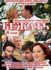 Сериал: Бежать (2011) - смотреть онлайн