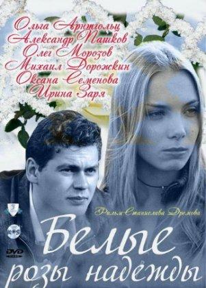 Белые розы надежды (2011) ТВ Сериалы Онлайн