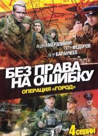 """Без права на ошибку: Операция """"Город"""" ТВ Сериалы Онлайн"""