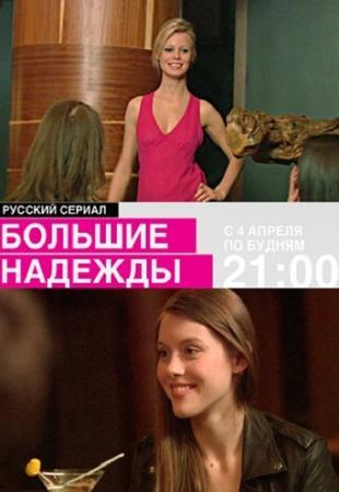 Сериал: Большие надежды (MTV 2011)