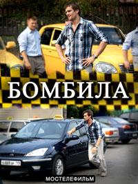Сериал: Бомбила (2011) - смотреть онлайн