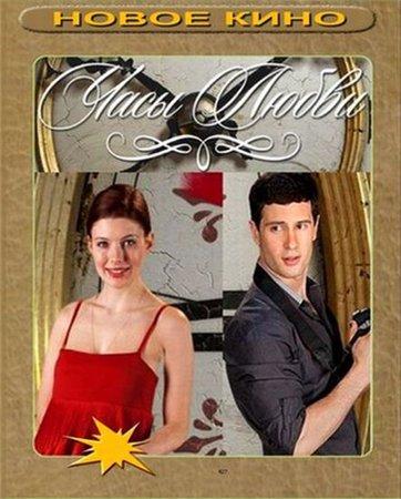 Сериал Часы любви (2011) Новые сериалы онлайн