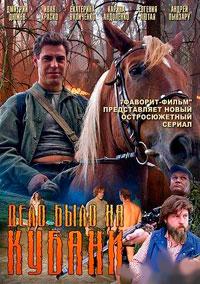 Сериал Дело было на Кубани (2011) - смотреть онлайн