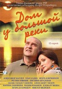 Смотреть онлайн: Дом у большой реки (2011) ТВ Сериалы Онлайн
