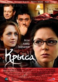 Сериал: Крыса (2010) - смотреть онлайн