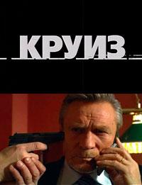 Сериал - Круиз - смотреть онлайн