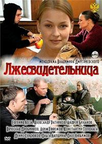 Лжесвидетельница (2011) - смотреть онлайн