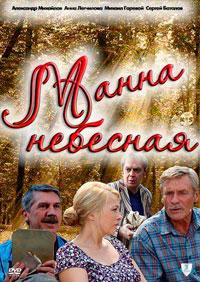 Манна небесная (2011) Новые сериалы