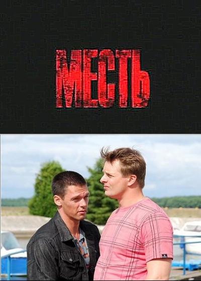 Сериал Месть (2011) Новые сериалы онлайн