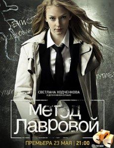 Метод Лавровой (Сериал 2011) - смотреть онлайн