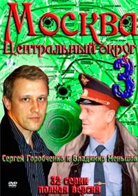 Сериал Москва. Центральный округ-3