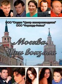 Москва. Три вокзала - 2 сезон - смотреть онлайн