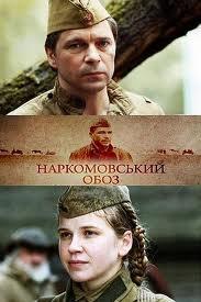 Сериал о войне: Наркомовский обоз - смотреть онлайн