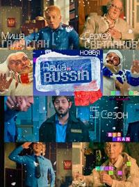 Наша Russia 5 сезон / Наша раша 2011 - Новогодний выпуск