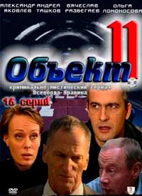 Объект 11 (2011) смотреть сериал онлайн