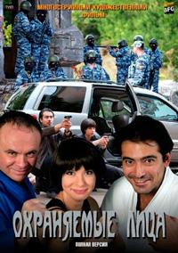 Охраняемые лица смотреть онлайн - сериал 2011