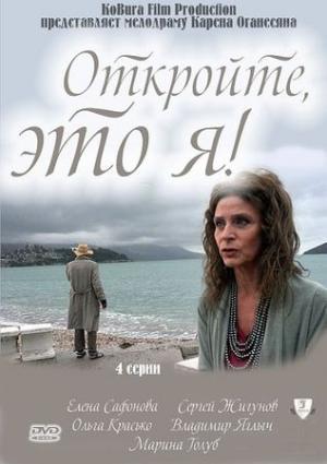 Сериал: Откройте, это я (2011) - Смотреть онлайн