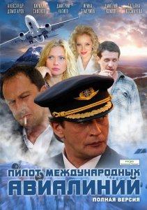 Пилот международных авиалиний (2011) смотреть онлайн