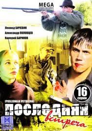 Сериал: Последняя встреча (2011) - смотреть онлайн