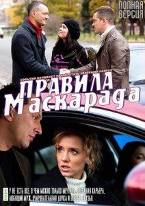 Сериал Правила Маскарада (2011) смотреть онлайн