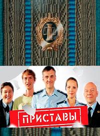 Приставы (2011) - смотреть онлайн