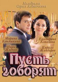 Пусть говорят / 4 серии (2011) ТВ Сериалы Онлайн