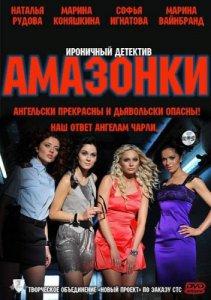 Российский сериал Амазонки (2011) смотреть онлайн
